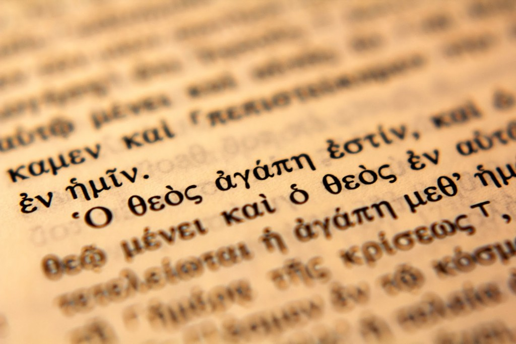 Pastors, Don't Commit �Greek Apostasy!� | TGC