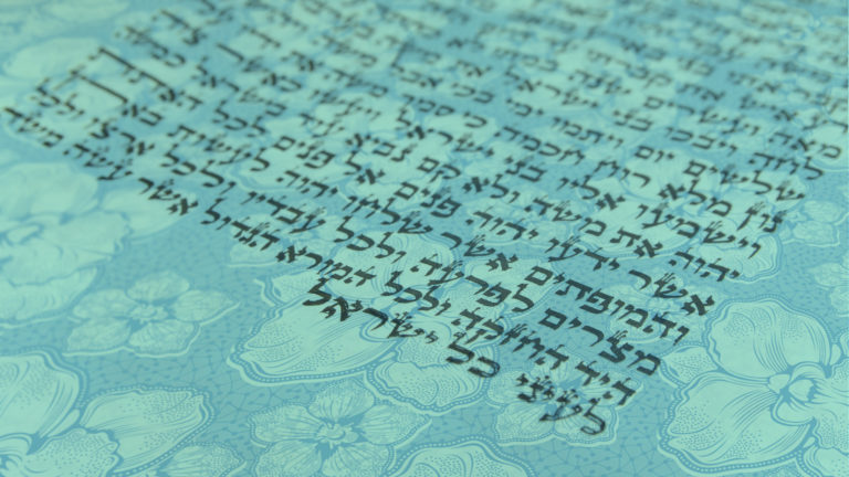 Hebrew and Greek languages- A picture of Hebrew text